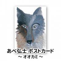 あべ弘士 オリジナルポストカード「オオカミ」