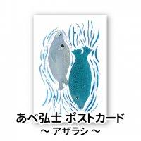 あべ弘士 オリジナルポストカード「アザラシ」