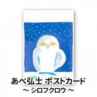 あべ弘士 オリジナルポストカード「シロフクロウ」