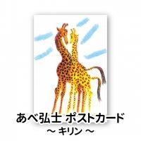 あべ弘士 オリジナルポストカード「キリン」