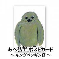 あべ弘士 オリジナルポストカード「キングペンギン仔」