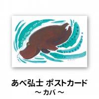 あべ弘士 オリジナルポストカード「カバ」