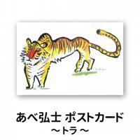 あべ弘士 オリジナルポストカード「トラ」