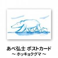 あべ弘士 オリジナルポストカード「ホッキョクグマ」