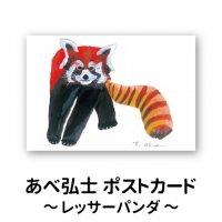 あべ弘士 オリジナルポストカード「レッサーパンダ」