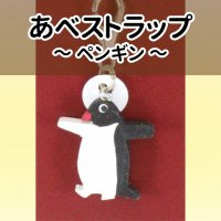 あべストラップ「ペンギン」