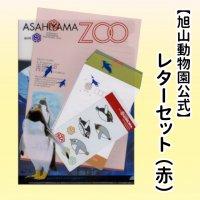 【旭山動物園公式】レターセット 〜赤ver〜