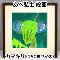 あべ弘士 絵画 「カマキリ」 250角サイズ