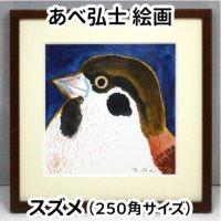あべ弘士 絵画 「スズメ」 250角サイズ