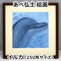 あべ弘士 絵画 「イルカ」 250角サイズ