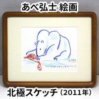 あべ弘士 絵画 「2011年 北極スケッチ」