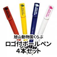旭山動物園くらぶ ロゴ付ボールペン 4本セット