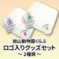 旭山動物園くらぶ ロゴ入りグッズセット(2色)