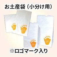 お土産袋(小分け用)各種