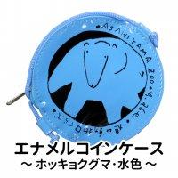 エナメルコインケース(ホッキョクグマ 水色)