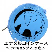旭山動物園くらぶ エナメルコインケース(ホッキョクグマ・水色)