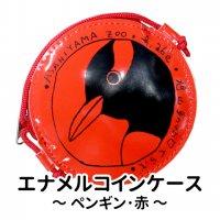 エナメルコインケース(ペンギン)