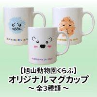 旭山動物園くらぶ オリジナルマグカップ(3種類)
