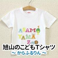 旭山のこどもTシャツ(からふるりん)