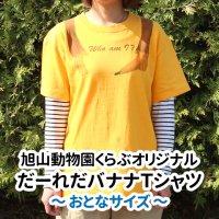 だーれだバナナTシャツ(おとな用)