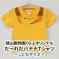 だーれだバナナTシャツ(こども用)