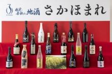 新酒 さかほまれ 福井地酒