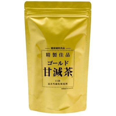 ゴールド甘減茶 15袋入