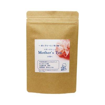おっぱい110番(販売元) 助産婦 平田喜代美 先生 開発 Mother's Tea(マザーズティー)10袋入