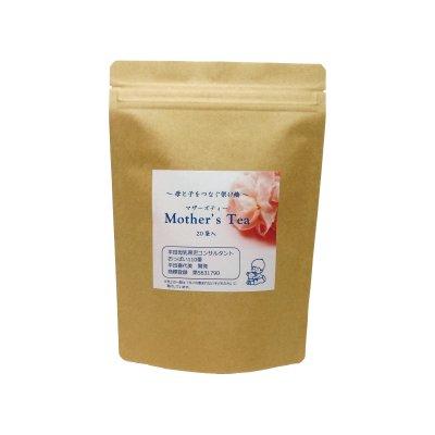 おっぱい110番(販売元) 助産婦 平田喜代美先生開発 Mother's Tea(マザーズティー)20袋入