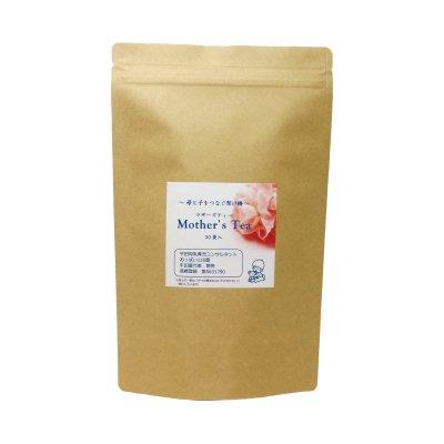 おっぱい110番(販売元) 助産婦 平田喜代美先生開発 Mother's Tea(マザーズティー)30袋入