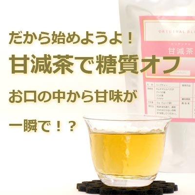 甘減茶 7袋入(糖質オフ!)