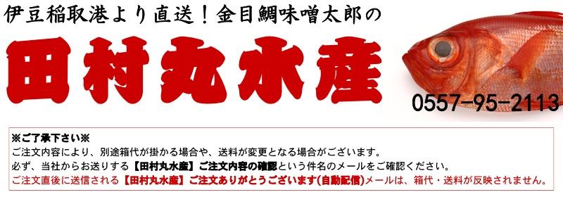 伊豆稲取港より直送!金目鯛味噌太郎の田村丸水産
