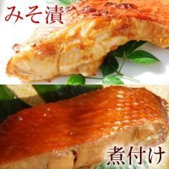 一度で二倍おいしい!金目鯛煮付け&金目鯛みそ漬【箱入】【セット】