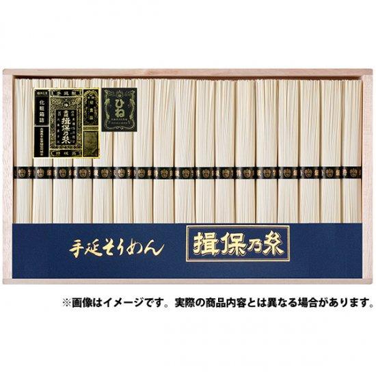 手延素麺「揖保乃糸」特級品 黒帯 [古]GWI-30 (900g:50g×18把)[送料無料]