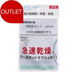 【アウトレット】 補聴器乾燥器 クイックエイド専用 消耗品セット QDH-602