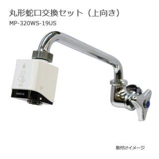 丸形蛇口交換セット(上向き) MP-320WS-19US