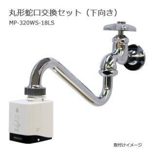 丸形蛇口交換セット(下向き) MP-320WS-18LS