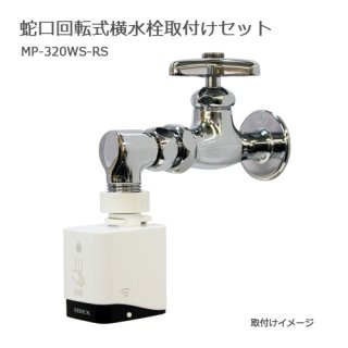 蛇口回転式横水栓取付セット MP-320WS-RS