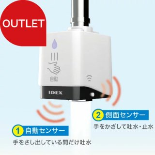 【アウトレット】 蛇口直結型自動水栓 水ぴた MP-320WS