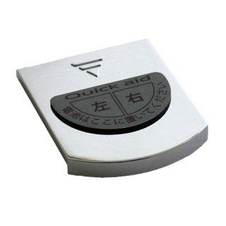 クイックエイド専用 マグネットシート付電池蓋