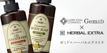 ゼミド×ハーバルエクストラ - LADIES TOTAL COSMETICS GemiD×HERBAL EXTRA
