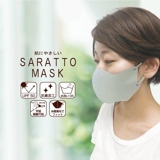 さらっとマスク