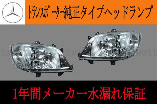 BENZ トランスポーター 後期 純正タイプ ヘッドランプ