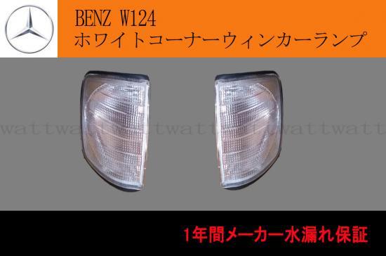 BENZ Eクラス W124 ホワイトコーナーウィンカーランプ ★ 水漏保証 ★ DEPO ★