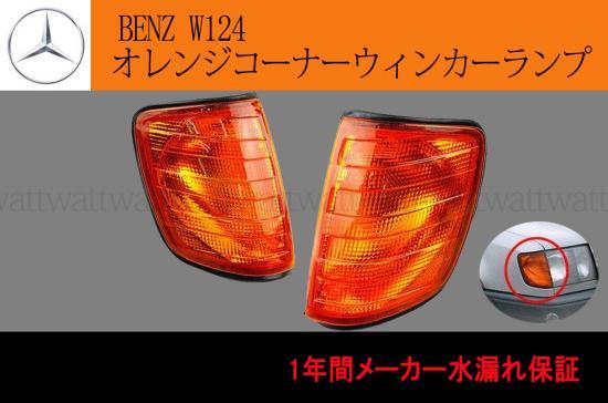 BENZ Eクラス W124 オレンジコーナーウィンカーランプ ★ 水漏保証 ★ DEPO ★