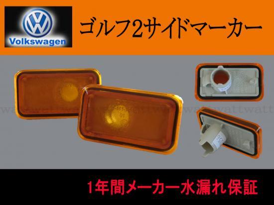 VW ゴルフ2サイドマーカー ★ 水漏保証 ★ DEPO製