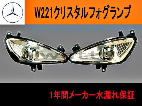 BENZ W221 クリスタルフォグランプ ★ 水漏保証 ★ DEPO ★