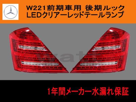 BENZ Sクラス W221前期車用後期ルックLEDクリアーレッドテールランプ 水漏保証 DEPO