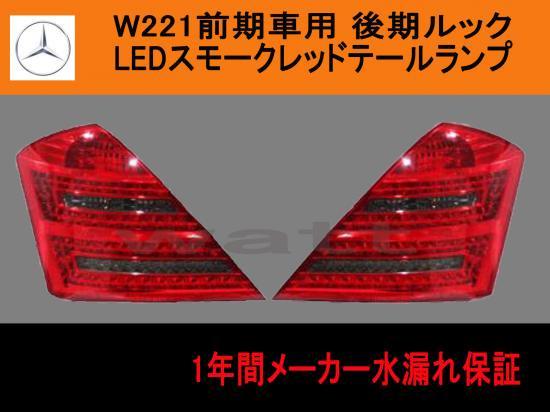 BENZ S-CLASS W221前期車用 後期ルック LEDスモークレッドテールランプ ★ 水漏保証 ★ DEPO製 ★