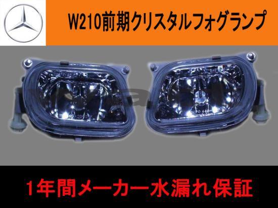 BENZ W210前期 クリスタルフォグランプ ★ 水漏保証 ★ DEPO ★